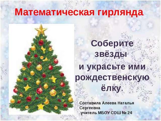 Соберите звёзды и украсьте ими рождественскую ёлку. Математическая гирлянда....