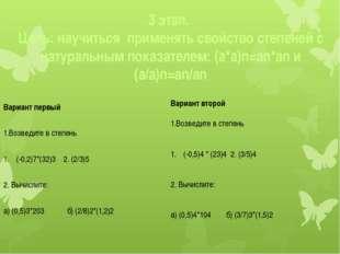 3 этап. Цель: научиться применять свойство степеней с натуральным показателем