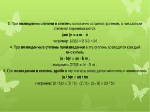 3. Привозведении степени в степеньоснование остается прежним, а показатели