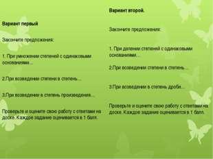 Вариант первый Закончите предложения: 1. При умножении степеней с одинаковым