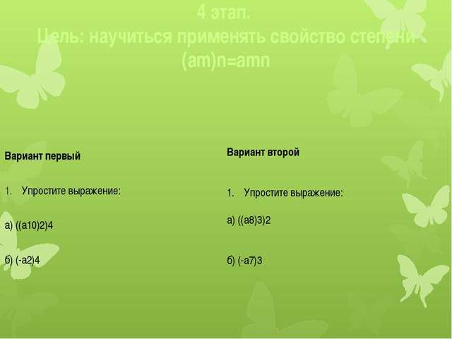 4 этап. Цель: научиться применять свойство степени (аm)n=amn Вариант первый У...