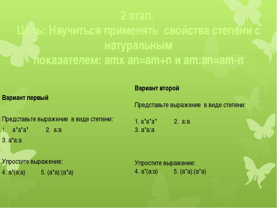 2 этап. Цель: Научиться применять свойства степени с натуральным показателем:...