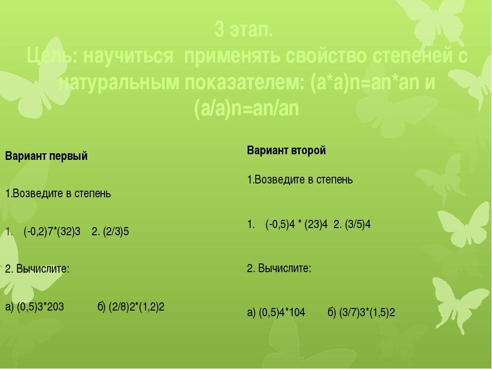 3 этап. Цель: научиться применять свойство степеней с натуральным показателем...