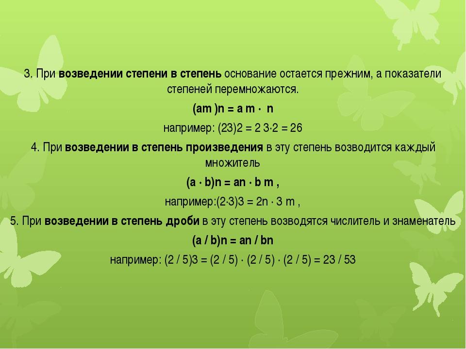 3. Привозведении степени в степеньоснование остается прежним, а показатели...