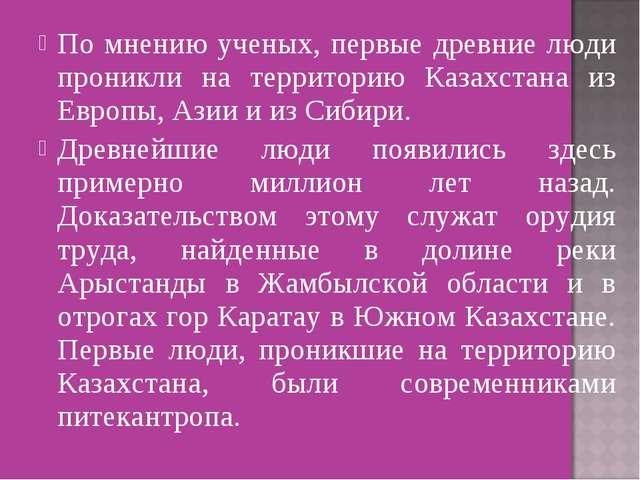 По мнению ученых, первые древние люди проникли на территорию Казахстана из Ев...