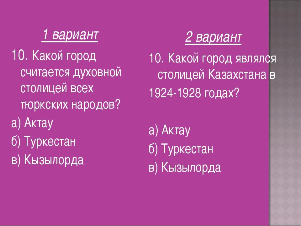 1 вариант 10. Какой город считается духовной столицей всех тюркских народов?...
