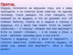 Притча: Мудрец поселился на вершине горы, все к нему приходили, и он помогал