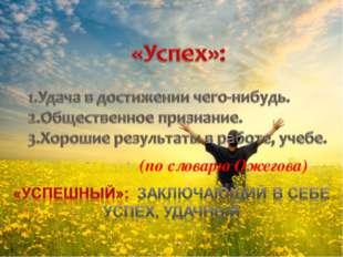 (по словарю Ожегова)