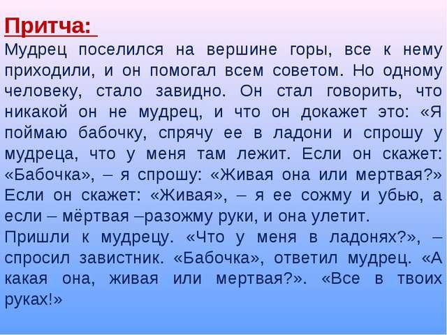 Притча: Мудрец поселился на вершине горы, все к нему приходили, и он помогал...