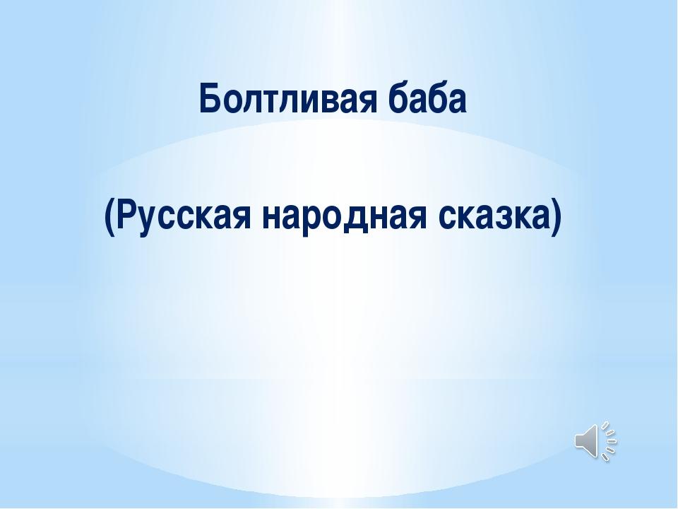 Болтливая баба (Русская народная сказка)