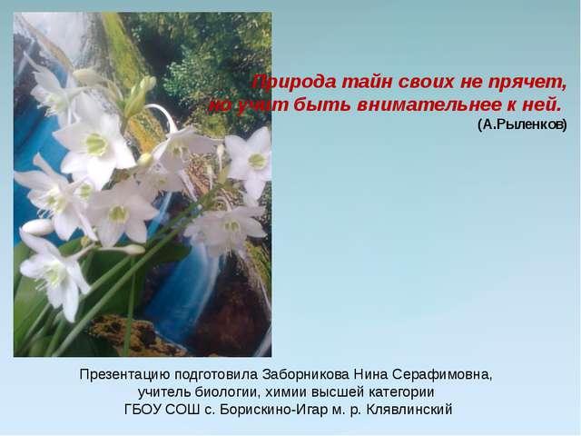 Природа тайн своих не прячет, но учит быть внимательнее к ней. (А.Рыленков) П...