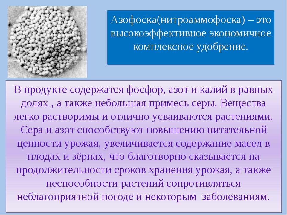 Азофоска(нитроаммофоска) – это высокоэффективное экономичное комплексное удоб...