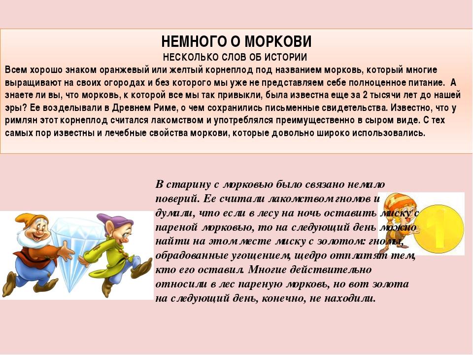 НЕМНОГО О МОРКОВИ НЕСКОЛЬКО СЛОВ ОБ ИСТОРИИ Всем хорошо знаком оранжевый или...