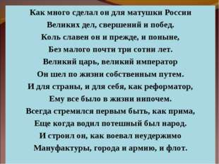 Как много сделал он для матушки России Великих дел, свершений и побед. Коль с