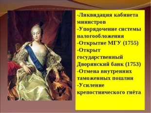 -Ликвидация кабинета министров -Упорядочение системы налогообложения -Открыти