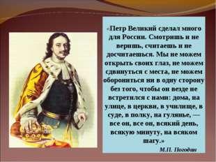 «Петр Великий сделал много для России. Смотришь и не веришь, считаешь и не до