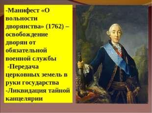 -Манифест «О вольности дворянства» (1762) – освобождение дворян от обязательн