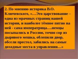 2. По мнению историка В.О. Ключевского, «…Это царствование – одна из мрачных