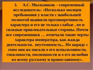 3. А.С. Мыльников – современный исследователь:«Несколько месяцев п