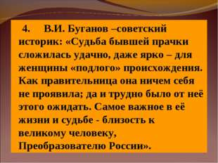 4. В.И. Буганов –советский историк: «Судьба бывшей прачки сложилась у