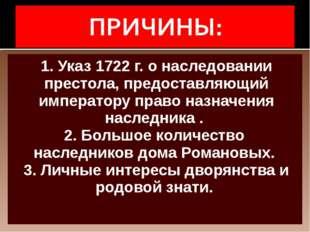 1. Указ 1722 г. о наследовании престола, предоставляющий императору право наз
