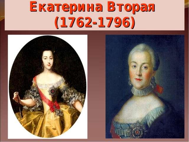 Екатерина Вторая (1762-1796)