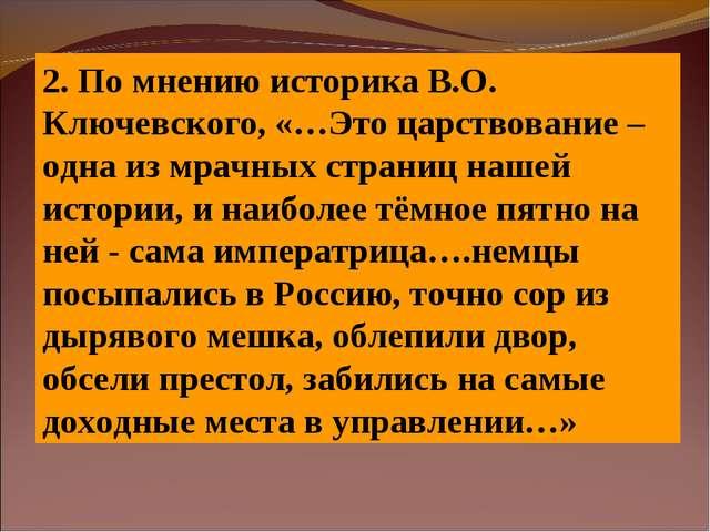 2. По мнению историка В.О. Ключевского, «…Это царствование – одна из мрачных...