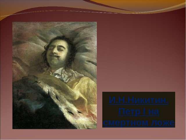 И.Н.Никитин. Петр I на смертном ложе