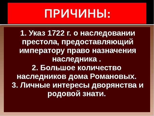 1. Указ 1722 г. о наследовании престола, предоставляющий императору право наз...