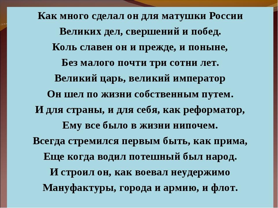 Как много сделал он для матушки России Великих дел, свершений и побед. Коль с...