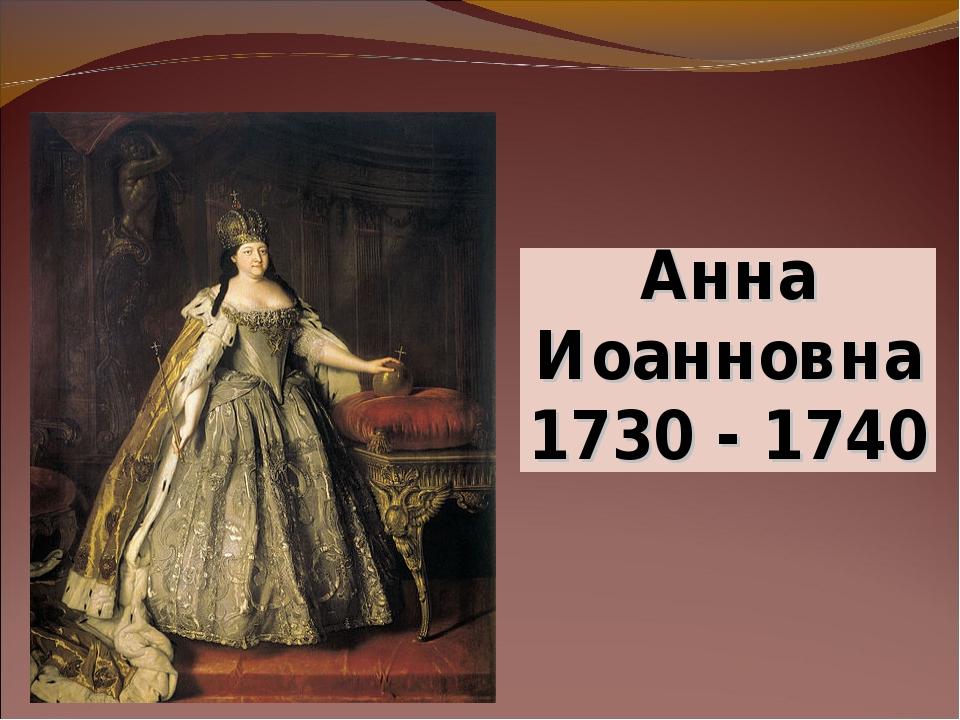 Анна Иоанновна 1730 - 1740