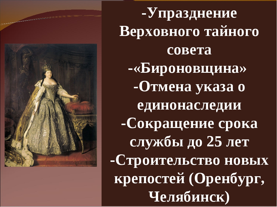 -Упразднение Верховного тайного совета -«Бироновщина» -Отмена указа о единона...