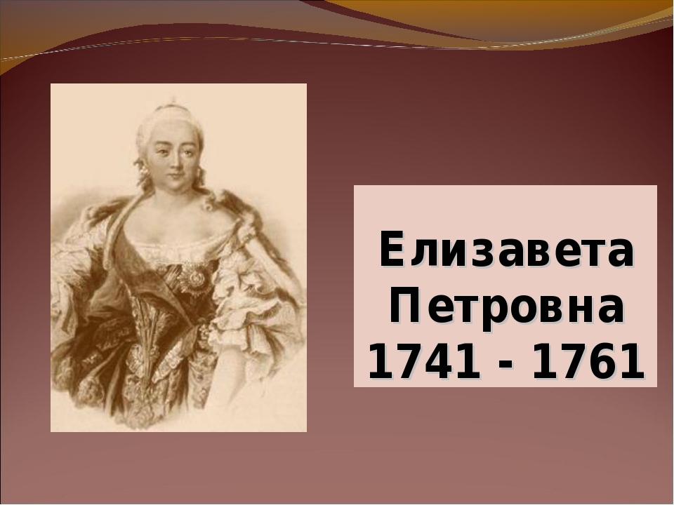 Елизавета Петровна 1741 - 1761