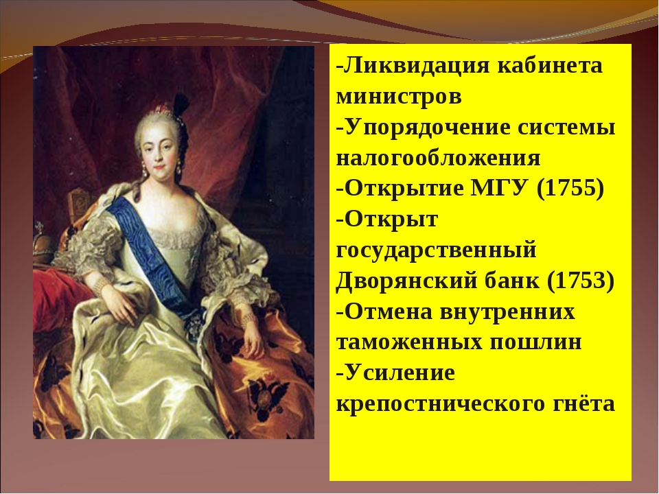 -Ликвидация кабинета министров -Упорядочение системы налогообложения -Открыти...