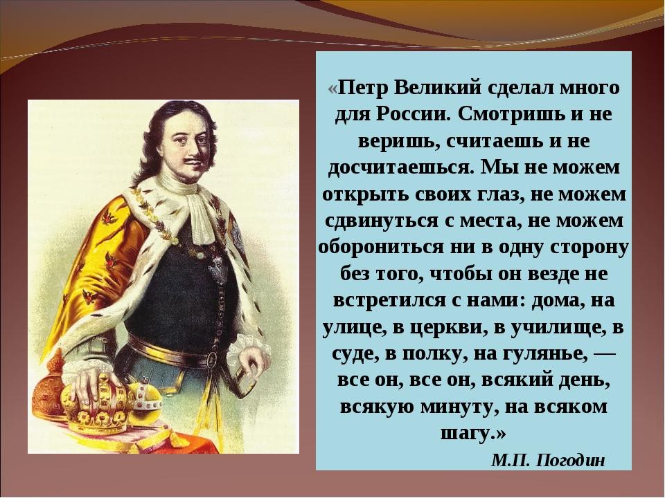 «Петр Великий сделал много для России. Смотришь и не веришь, считаешь и не до...