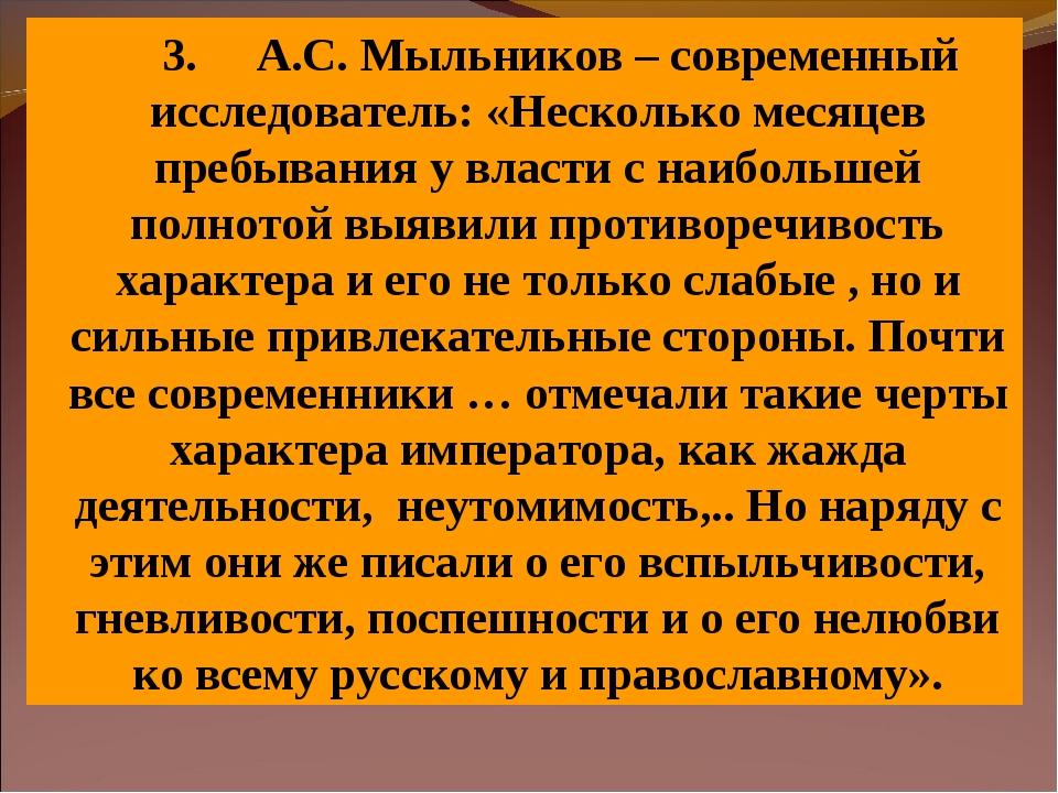 3. А.С. Мыльников – современный исследователь:«Несколько месяцев п...