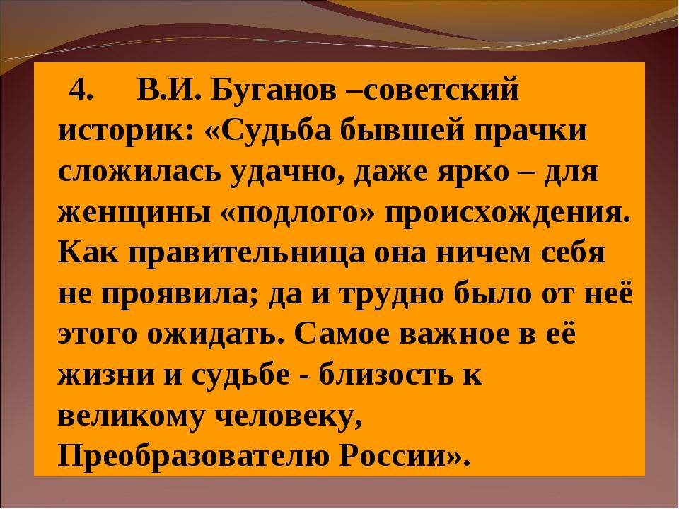 4. В.И. Буганов –советский историк: «Судьба бывшей прачки сложилась у...