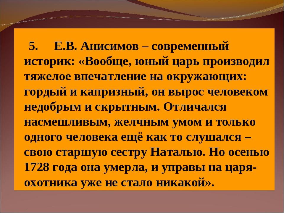 5. Е.В. Анисимов – современный историк: «Вообще,юный царь произво...