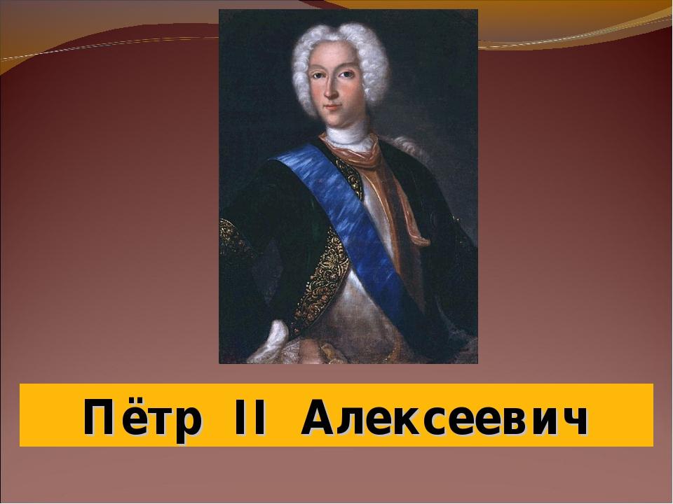Пётр II Алексеевич