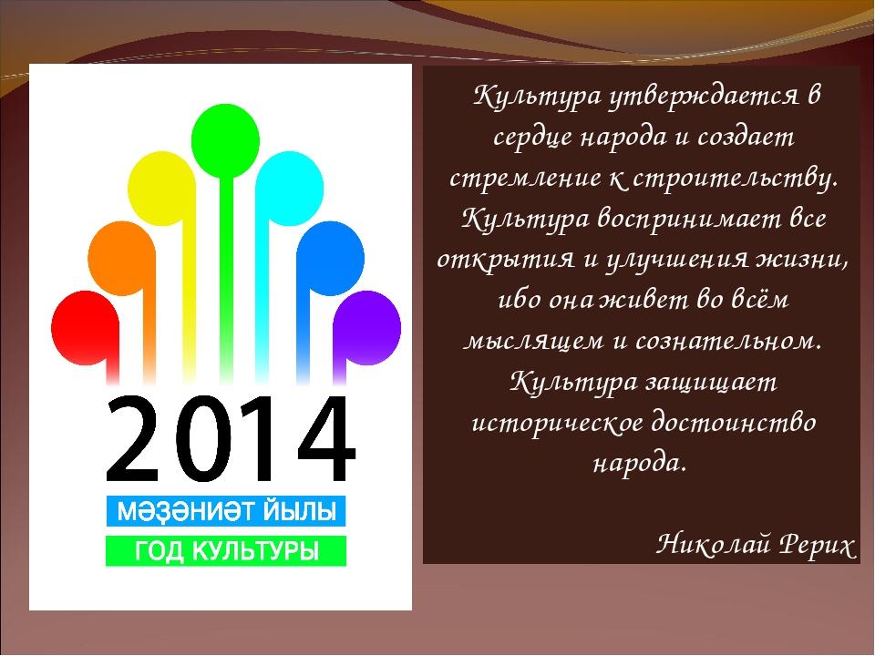Культура утверждается в сердце народа и создает стремление к строительству....