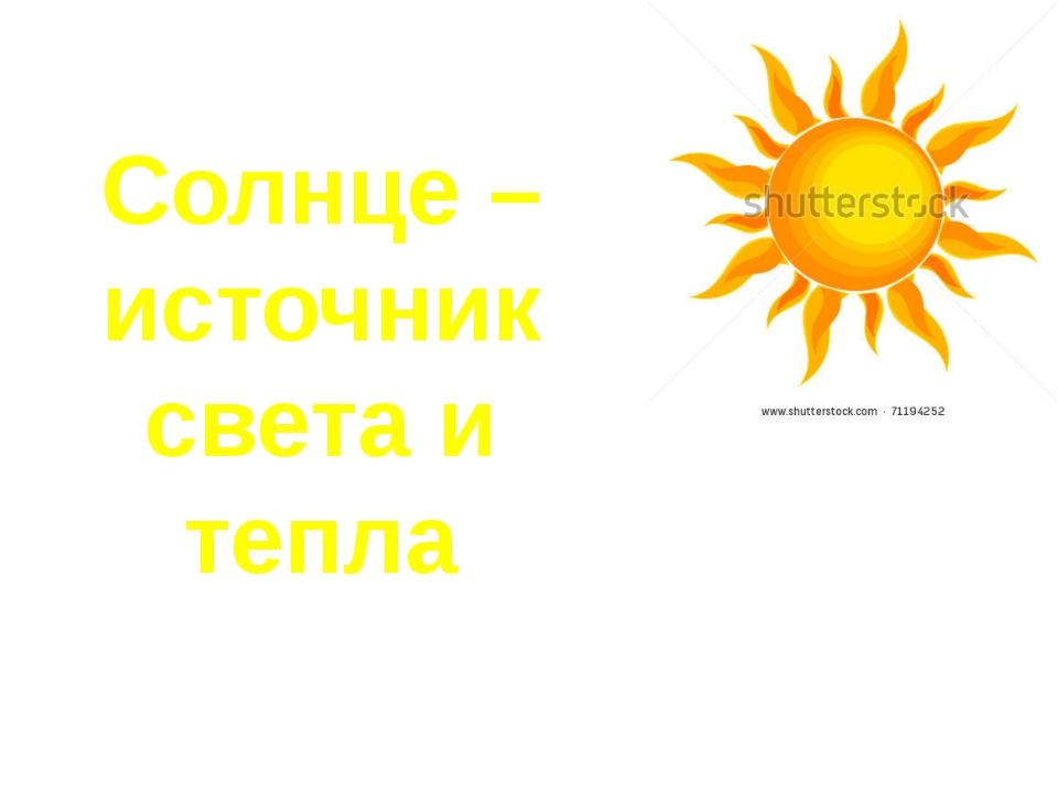 Солнце – источник света и тепла