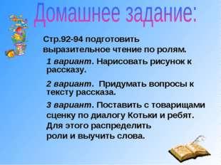 Стр.92-94 подготовить выразительное чтение по ролям. 1 вариант. Нарисовать ри