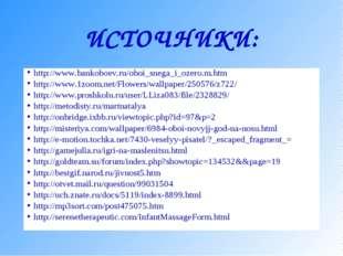 ИСТОЧНИКИ: http://www.bankoboev.ru/oboi_snega_i_ozero.m.htm http://www.1zoom.