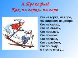 Как на горке, на горе, На широком на дворе, Кто на санях, Кто на лыжах, Кто п