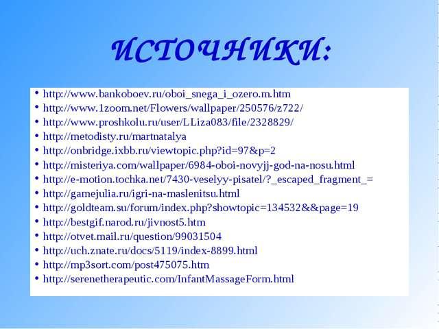 ИСТОЧНИКИ: http://www.bankoboev.ru/oboi_snega_i_ozero.m.htm http://www.1zoom....