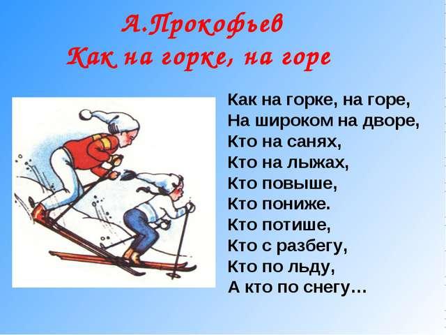 Как на горке, на горе, На широком на дворе, Кто на санях, Кто на лыжах, Кто п...