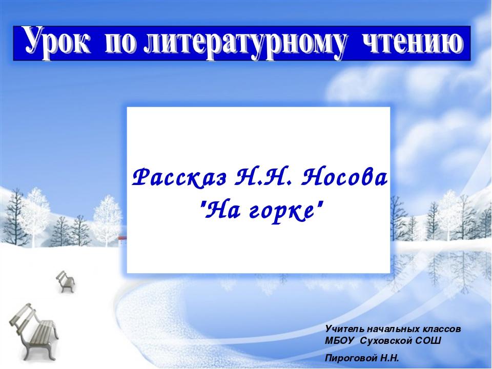 Учитель начальных классов МБОУ Суховской СОШ Пироговой Н.Н.