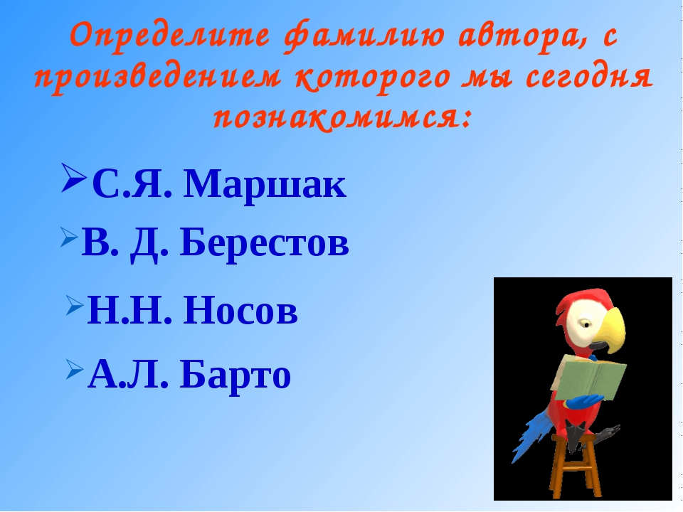 Определите фамилию автора, с произведением которого мы сегодня познакомимся:...