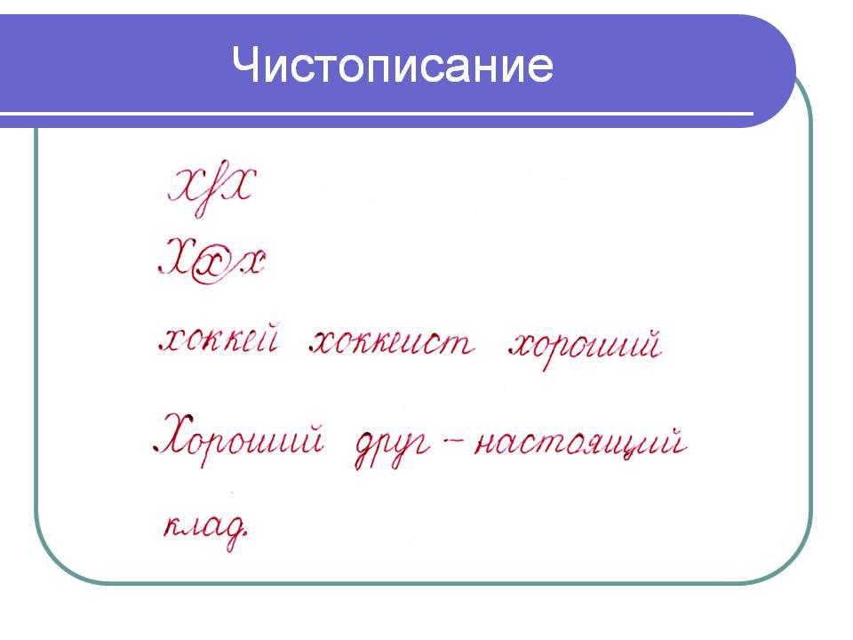 Чистописание - Картинка 6381/2