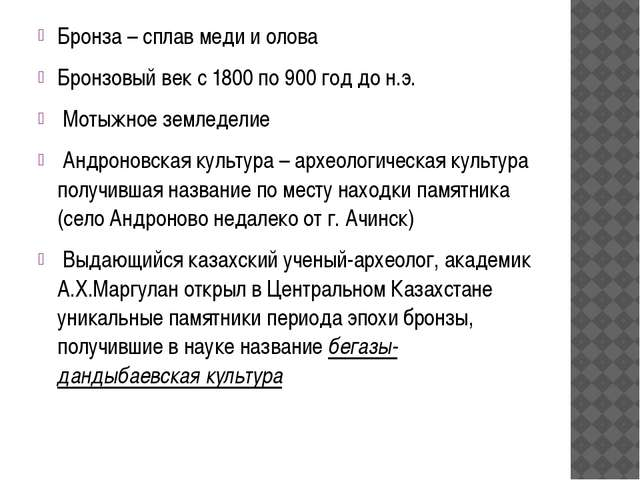 Бронза – сплав меди и олова Бронзовый век с 1800 по 900 год до н.э. Мотыжное...